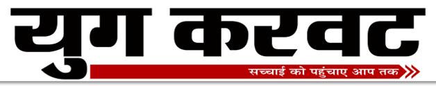 युग करवट :: सच्चाई को पहुंचाए आप तक Logo